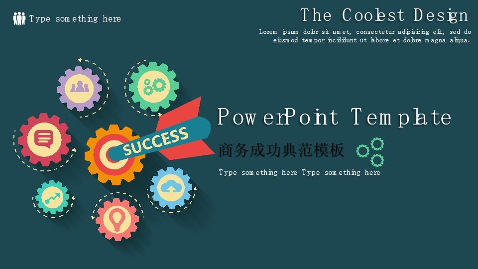彩色齿轮创意成功商务工作汇报简约PPT模板
