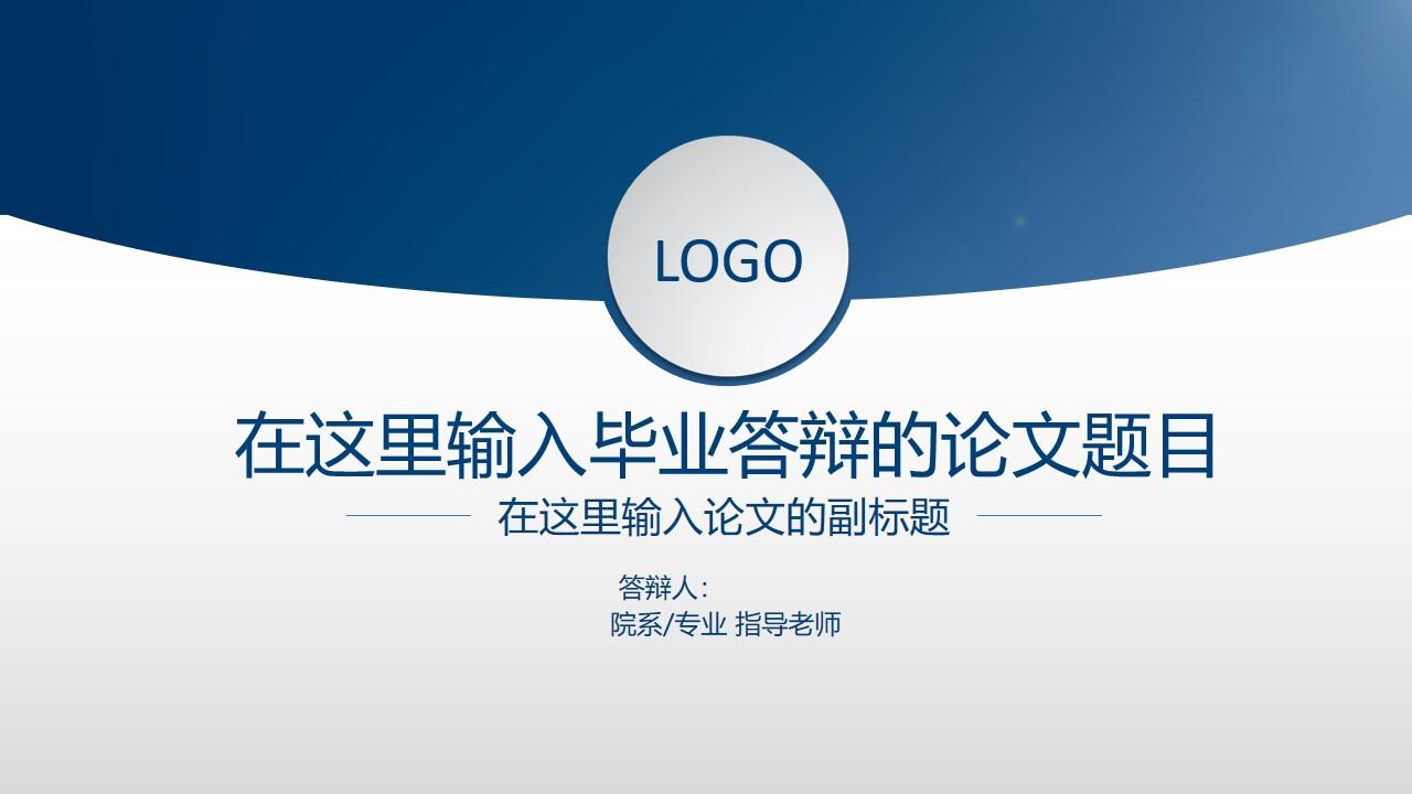 信封创意质感图表经典蓝简约商务PPT模板
