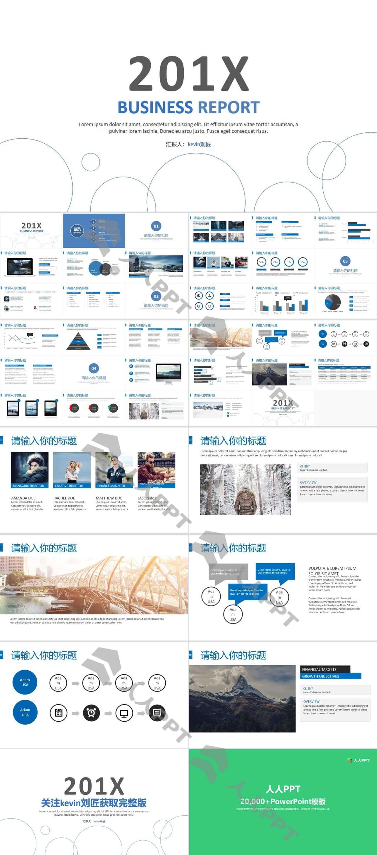 细线圆圈创意扁平化大图排版简约商务汇报PPT模板长图