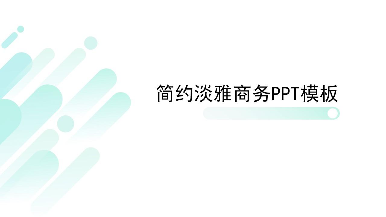 圆角矩形抽象创意简约淡雅商务PPT模板