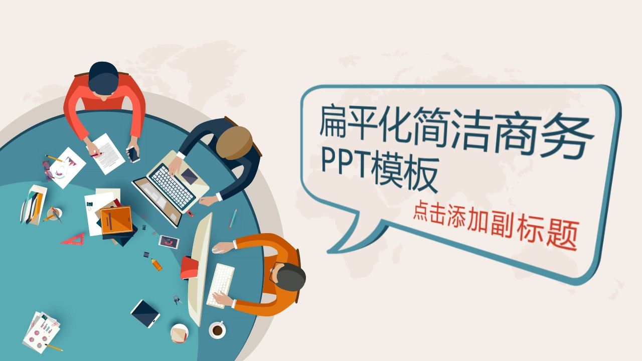 俯视视觉正在工作台办公的商务人物扁平化卡通商务PPT模板
