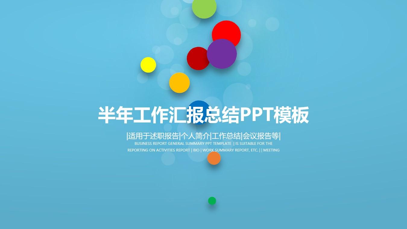 彩色圆点创意封面及过渡页时尚风商务总结汇报PPT模板
