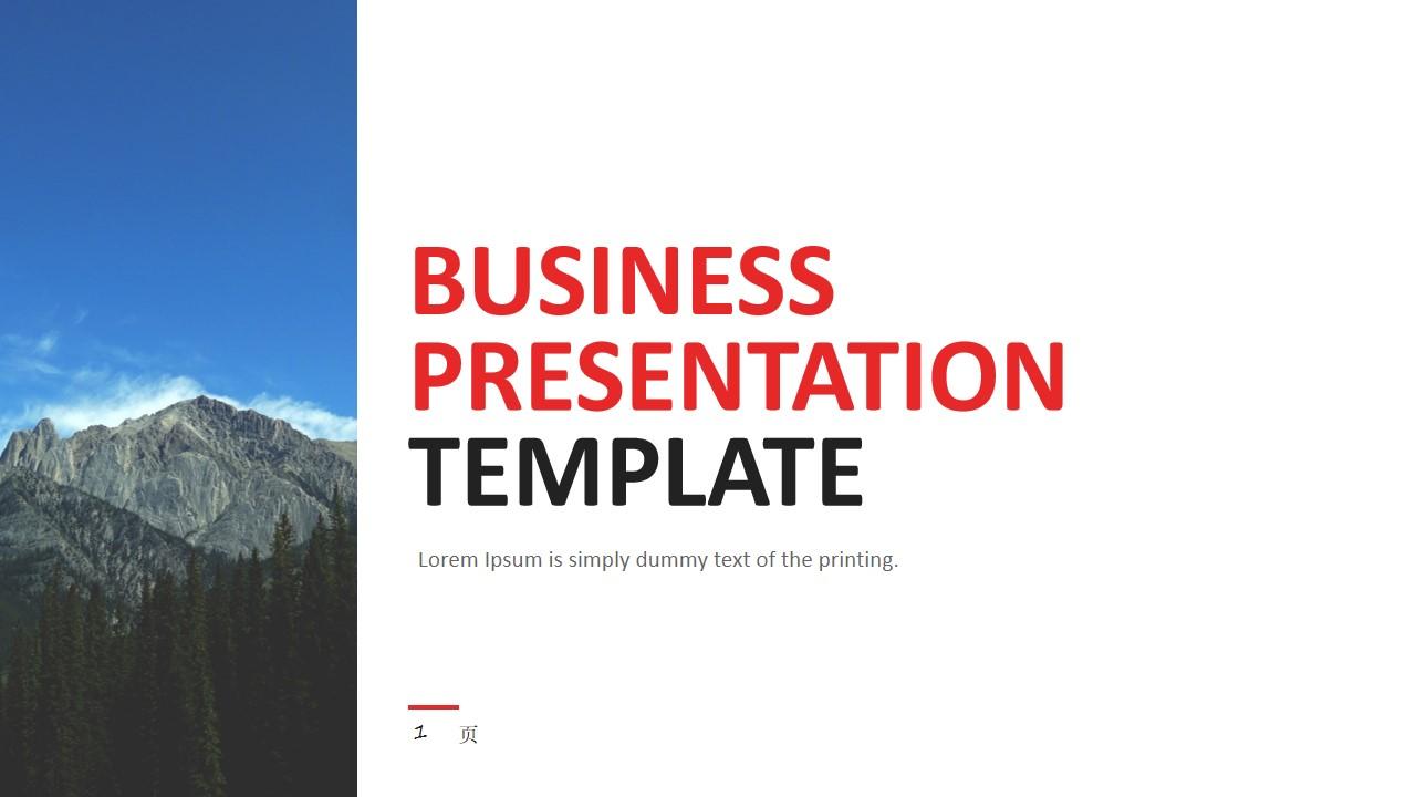 精美多场景运用图表时尚大气杂志风简约商务通用PPT模板