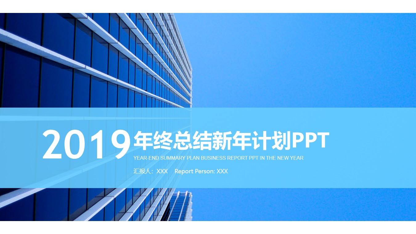 仰视商务大楼特写封面蓝色年终总结新年计划PPT模板