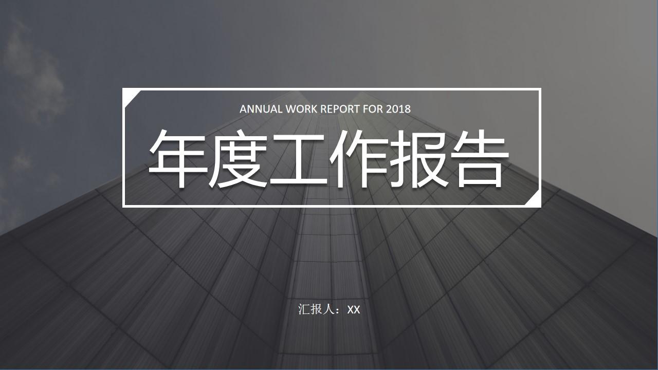 仰视视觉高楼大图背景悬浮效果稳重商务年度工作报告PPT模板