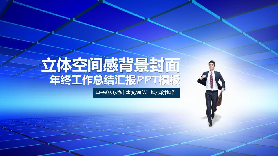 蓝紫亮丽色彩时尚大气工作总结报告通用PPT模板