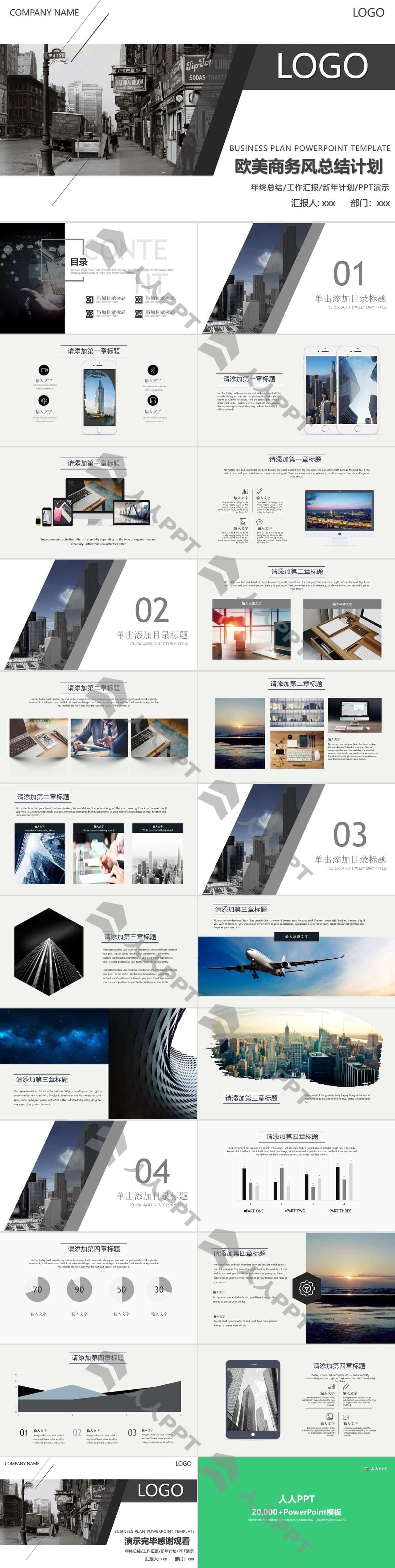 几何风时尚欧美范商务总结计划PPT模板长图