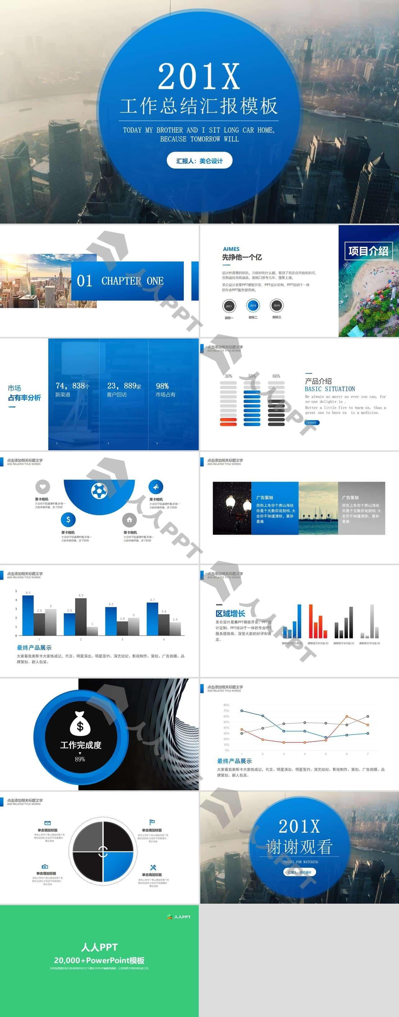 商务大图背景圆圈创意封面小清新蓝简约工作总结报告PPT模板长图