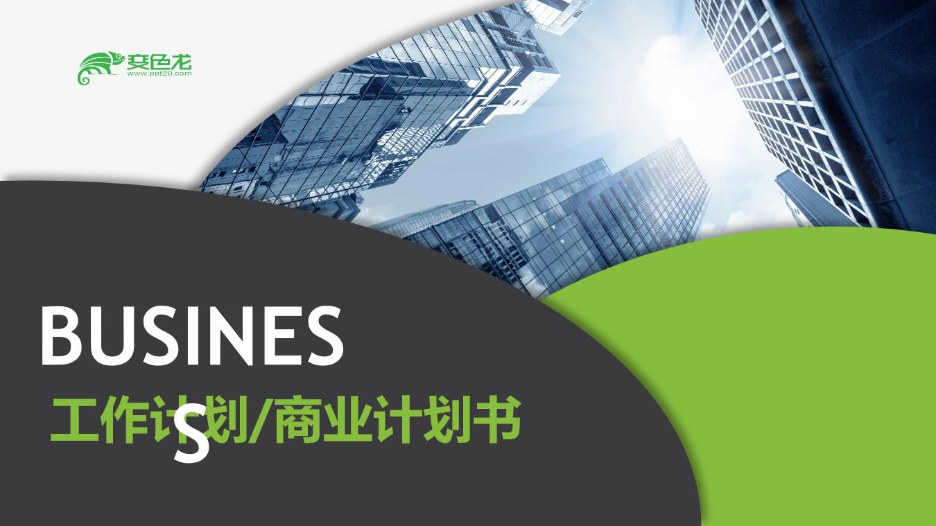简约大气绿灰小清新商业计划书PPT模板