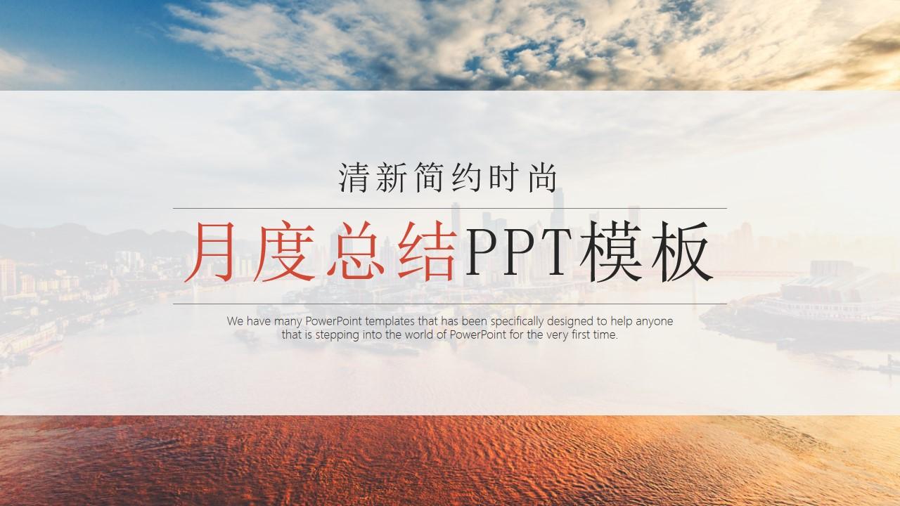 清新简约扁平月度工作总结PPT模板