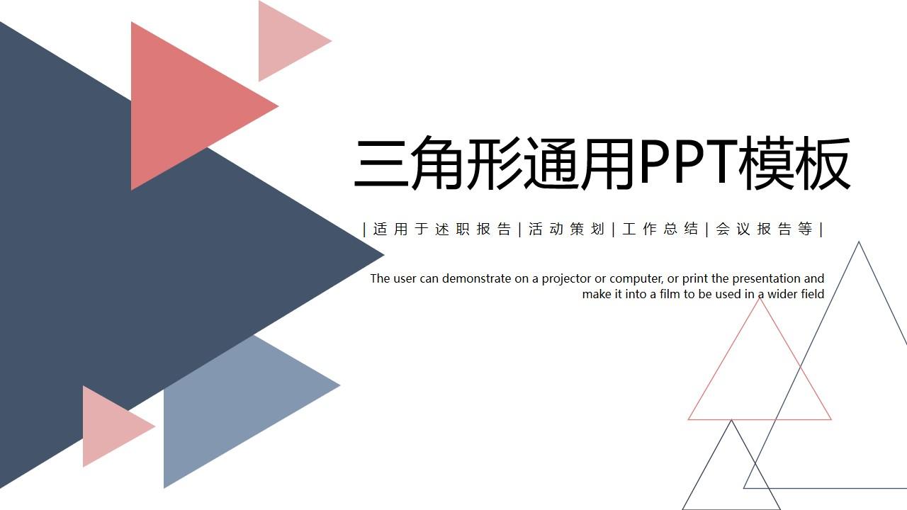 三角形几何图形线条简约扁平商务通用PPT模板
