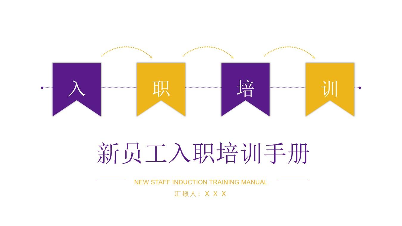 黄紫时尚几何风新员工入职培训PPT模板