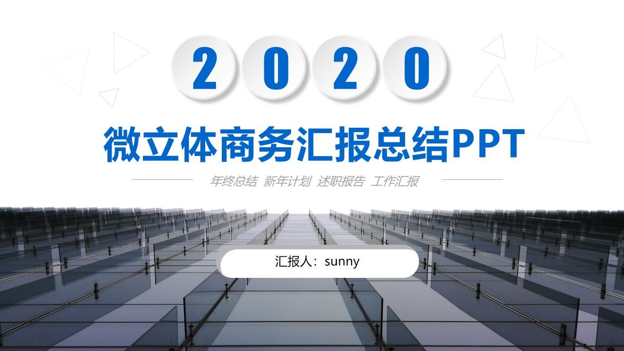 大气微立体企业介绍商务汇报总结PPT模板