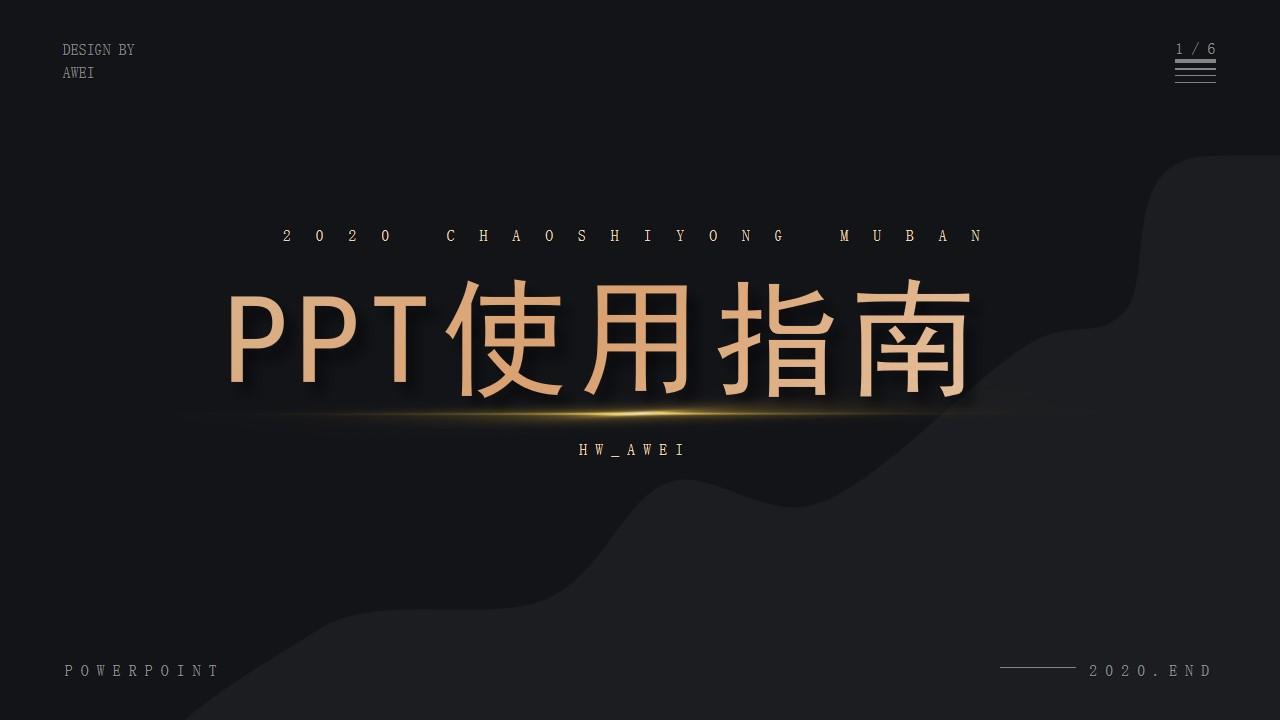 黑金流体简约超实用商务总结汇报PPT模板(动静2套)
