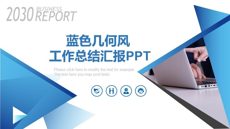 商务蓝大气折纸几何风工作总结汇报PPT模板