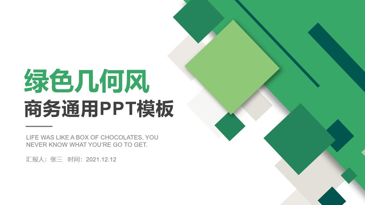 方块几何风绿色小清新商务汇报通用PPT模板