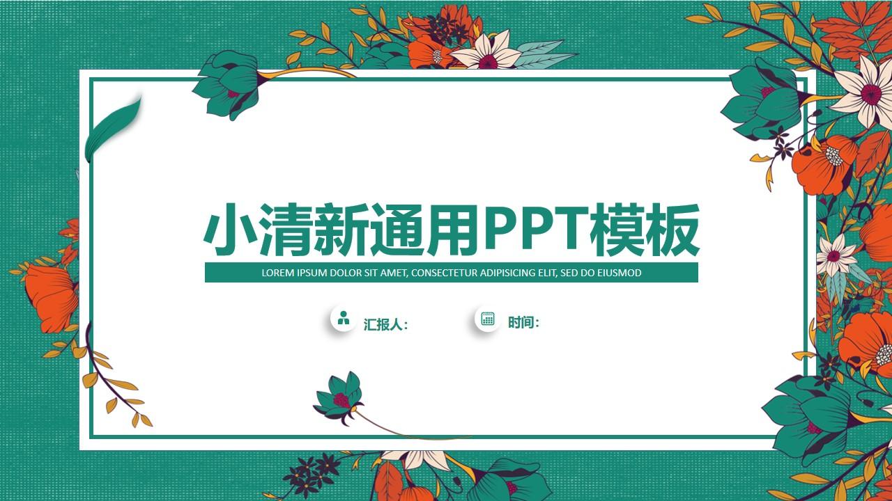 植物花卉卡片式UI风简约商务通用PPT模板