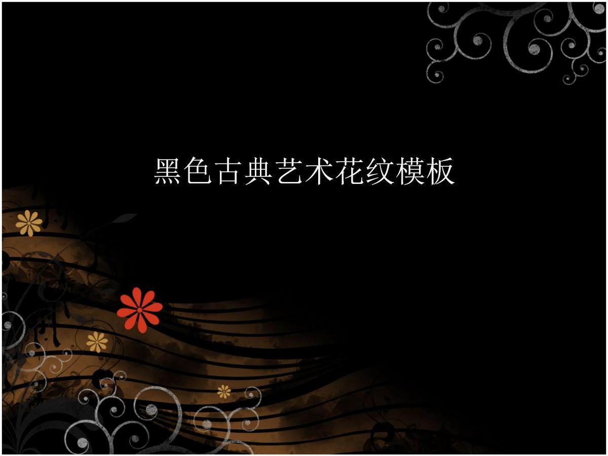 黑色古典艺术花纹背景PowerPoint模板