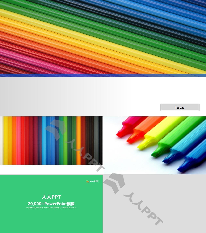 一组精美的彩色PPT背景图片长图
