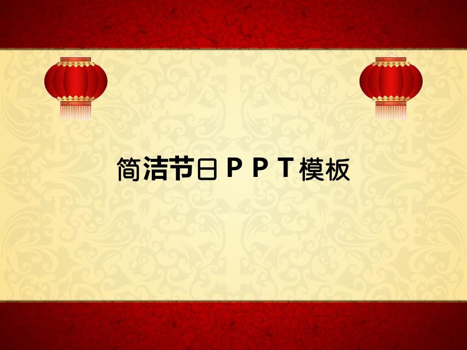 简洁节日PPT模板 节日PPT模板下载