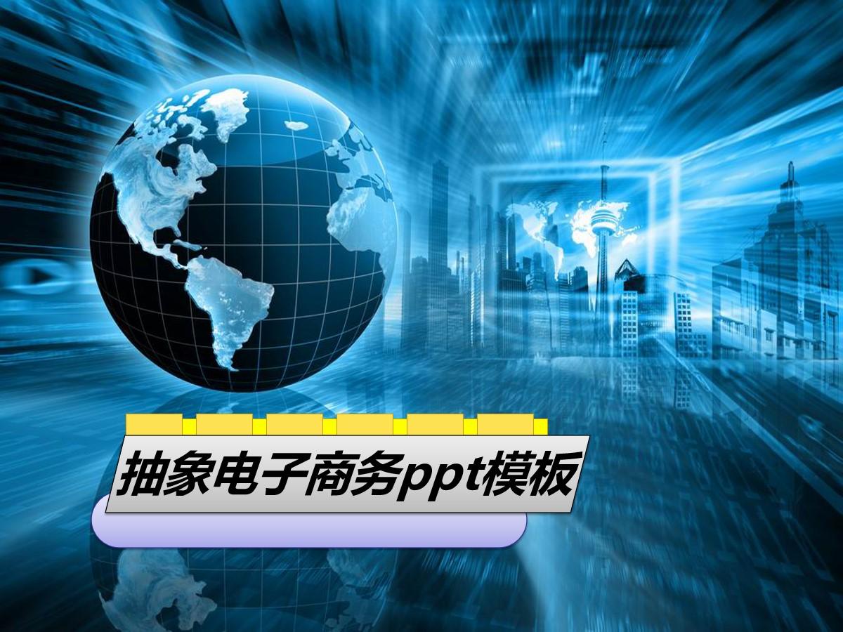 抽象电子商务ppt模板