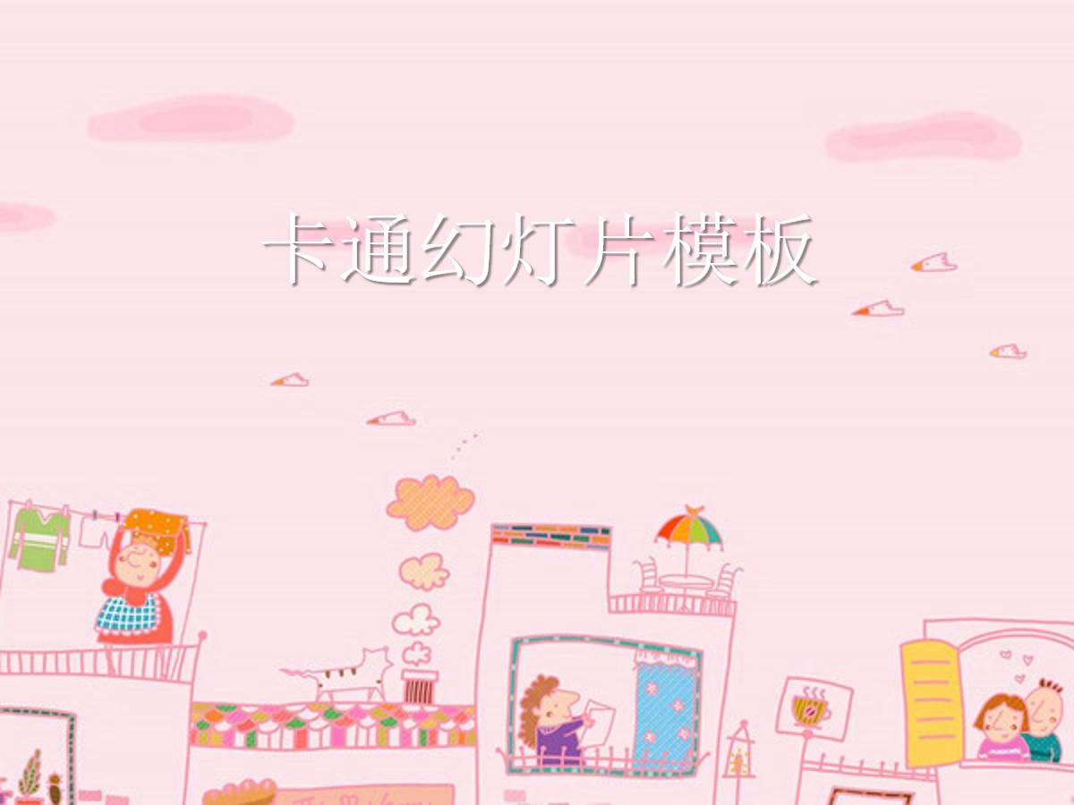 小朋友背景的卡通幻灯片模板
