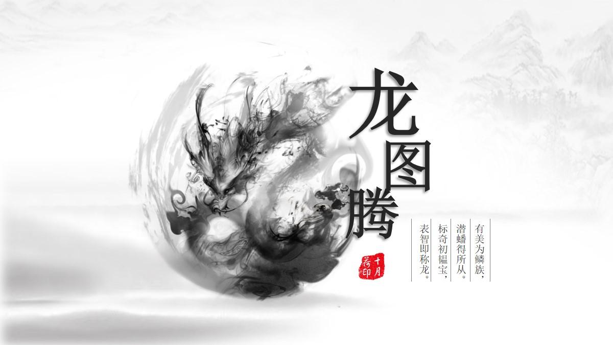 《龙图腾》水墨元素中国风PPT模板