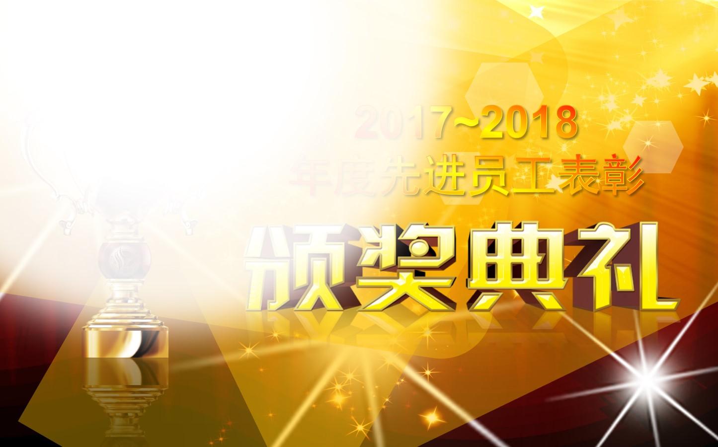 年度年会颁奖晚会PPT