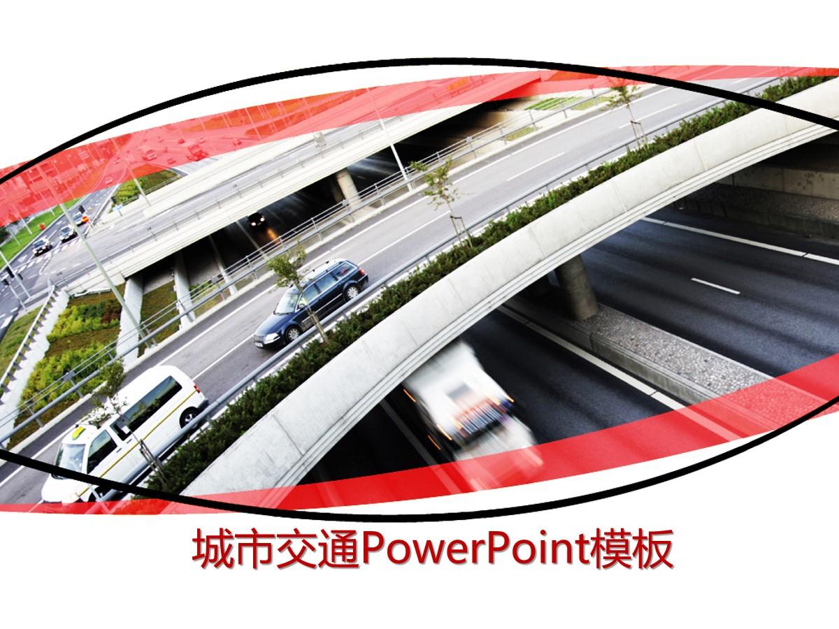 汽车与生活PowerPoint模板