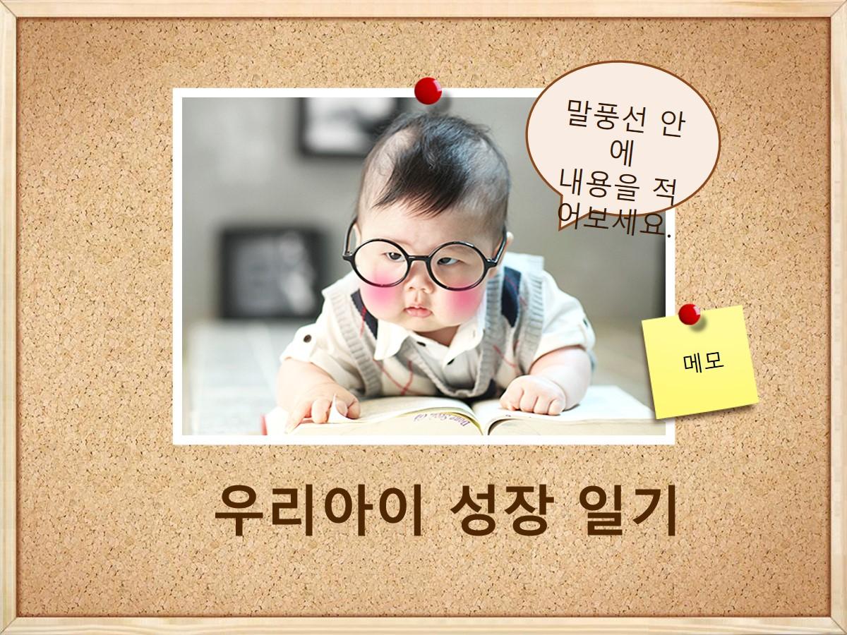 宝宝相册PPT模板