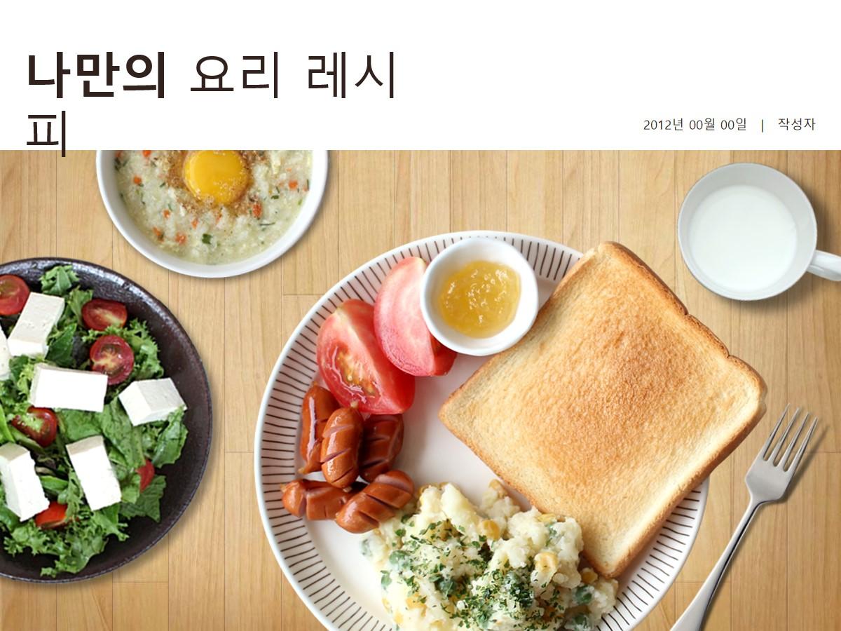 健康食谱餐饮美食PPT模板
