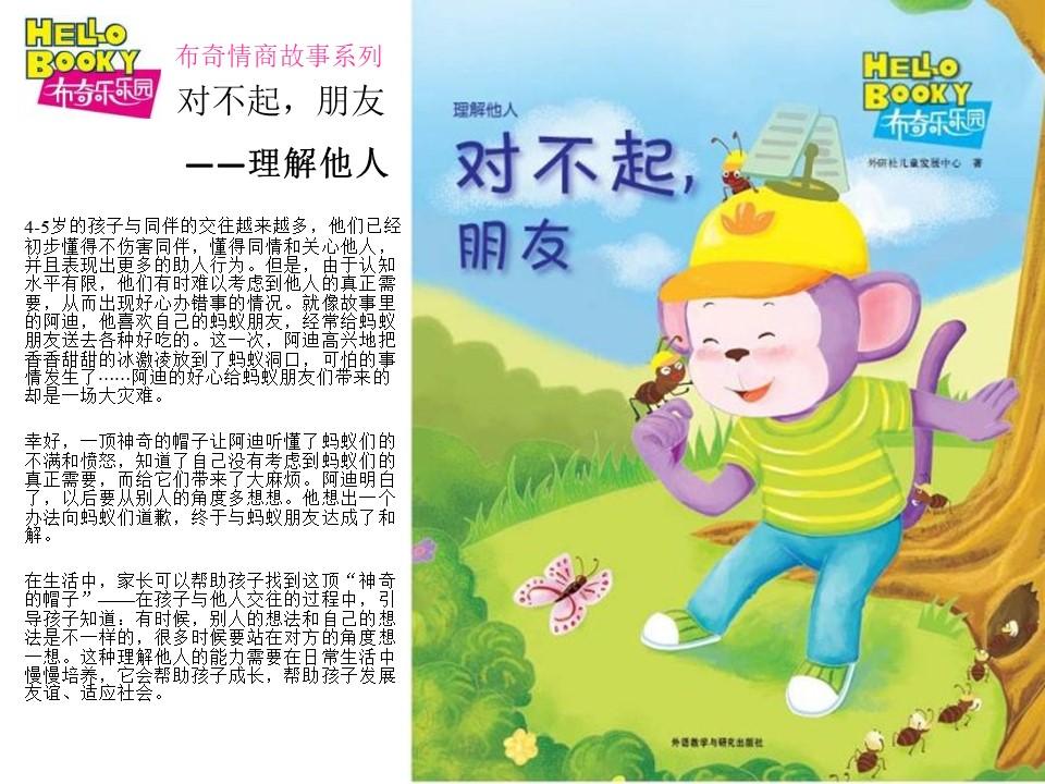 《对不起,朋友》儿童绘本故事PPT 精品故事绘本PPT下载