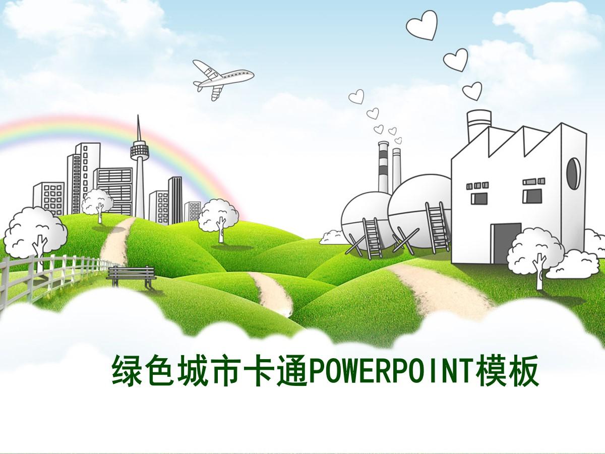 绿色城市家园PPT模板
