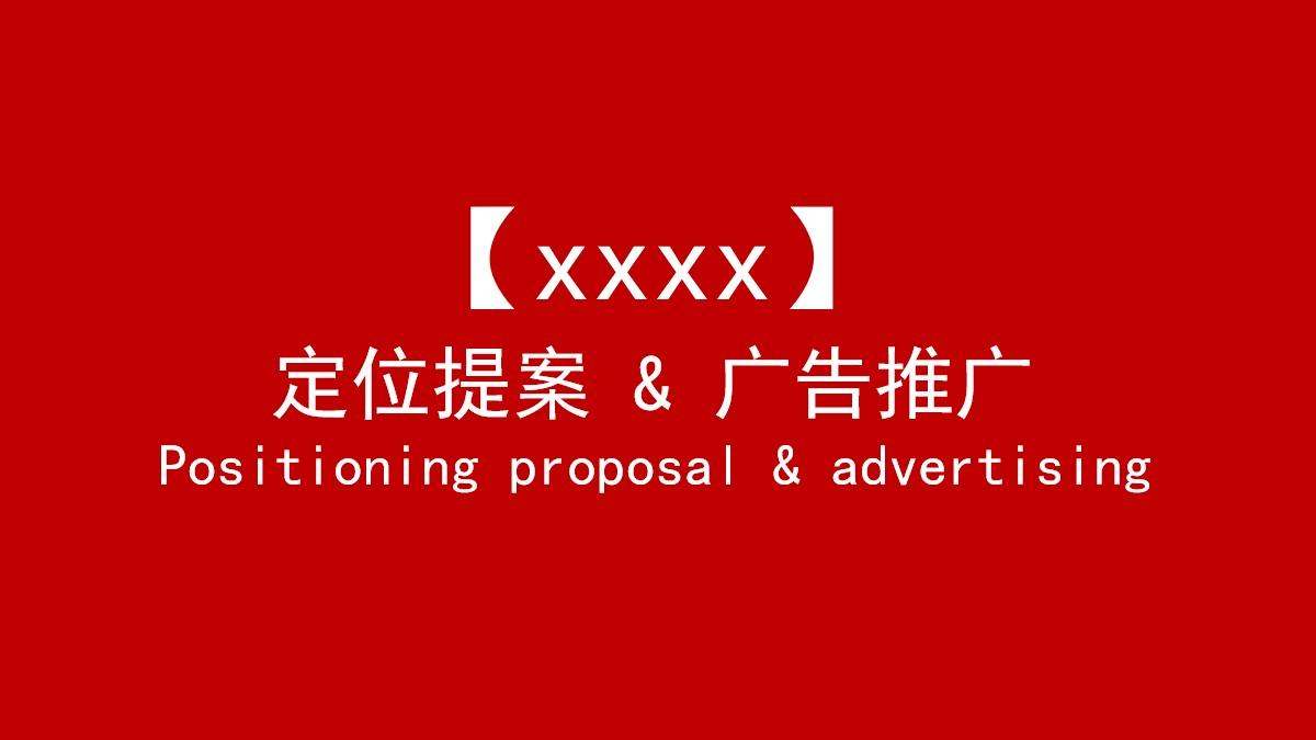 企业定位提案与广告推广PPT