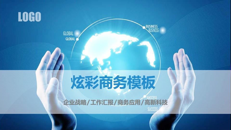 动态地球背景商务PowerPoint模板