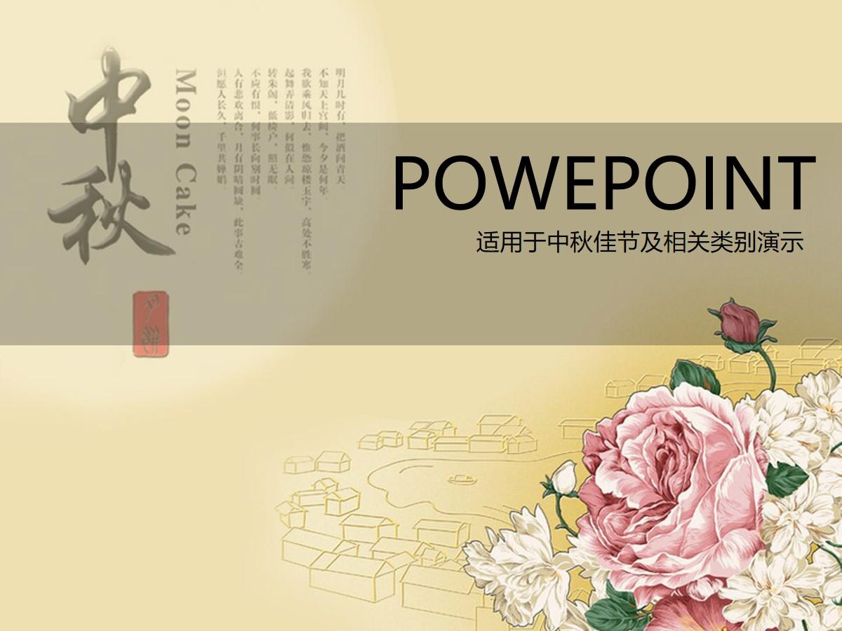 富贵牡丹背景淡雅中秋节PPT模板