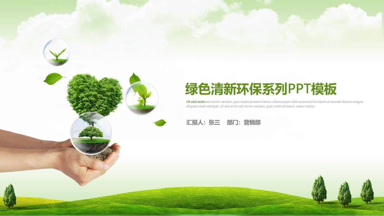 绿色小清新环保系列总结汇报PPT模板