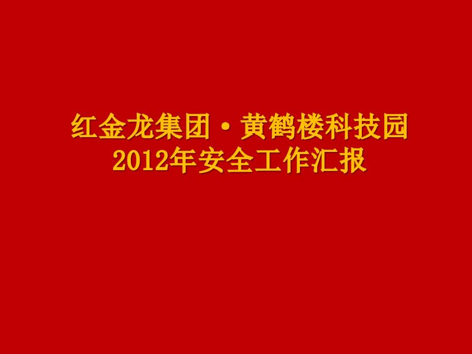 集团公司2012年安全工作汇报与2013年安全工作目标指标汇报PPT模板