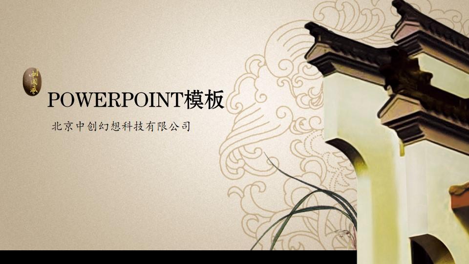 线条浪花古门楼中国风PPT模板