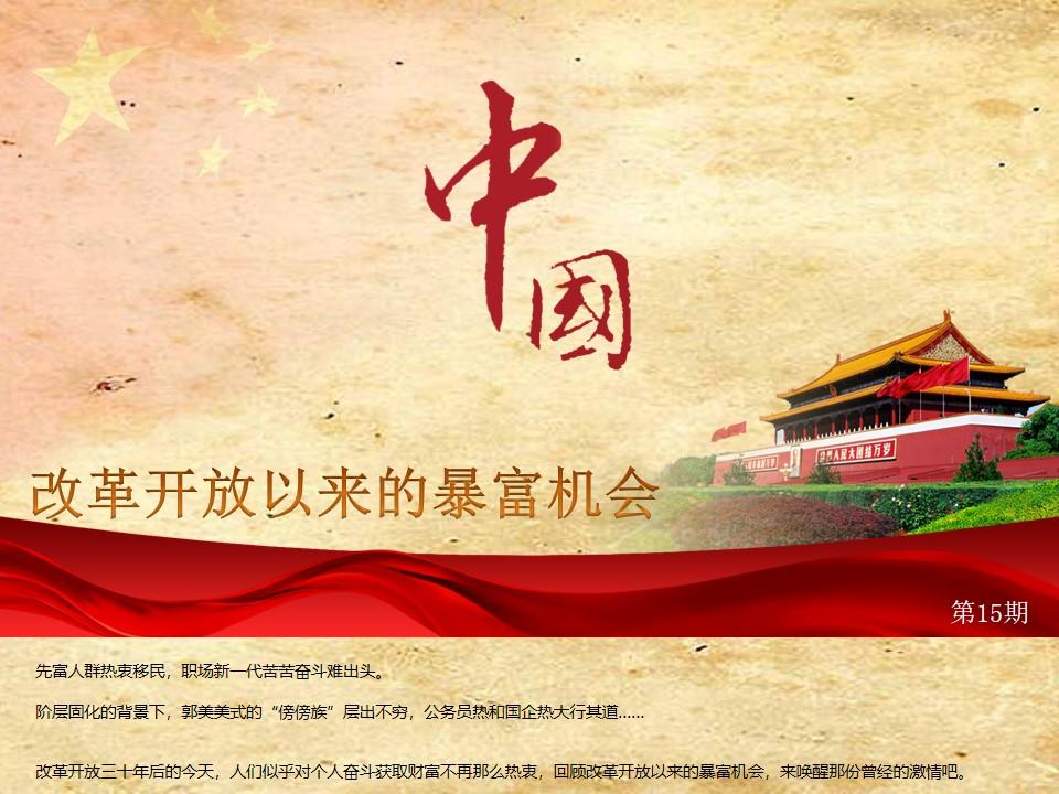 中国改革开放30年的历史巨变PPT模板