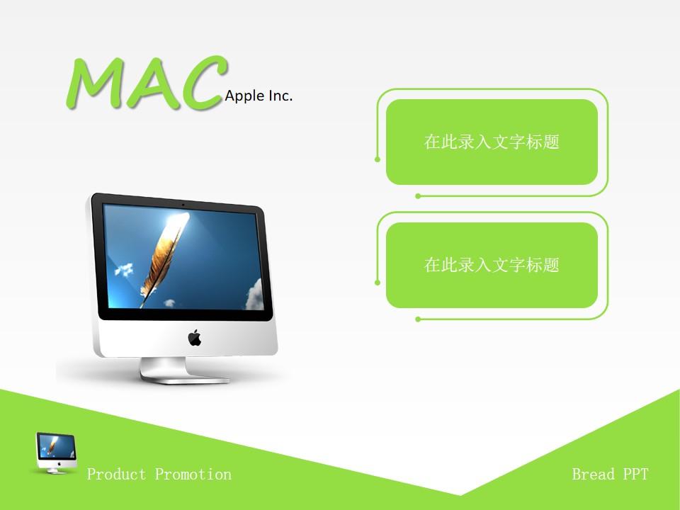 苹果一体机简约风格PPT模板