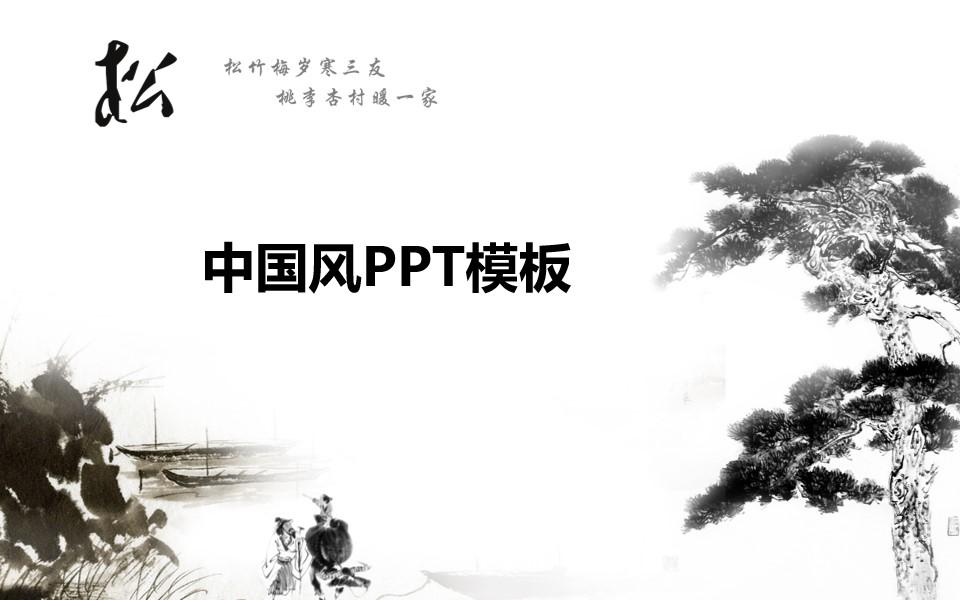 松――中国元素PPT模板