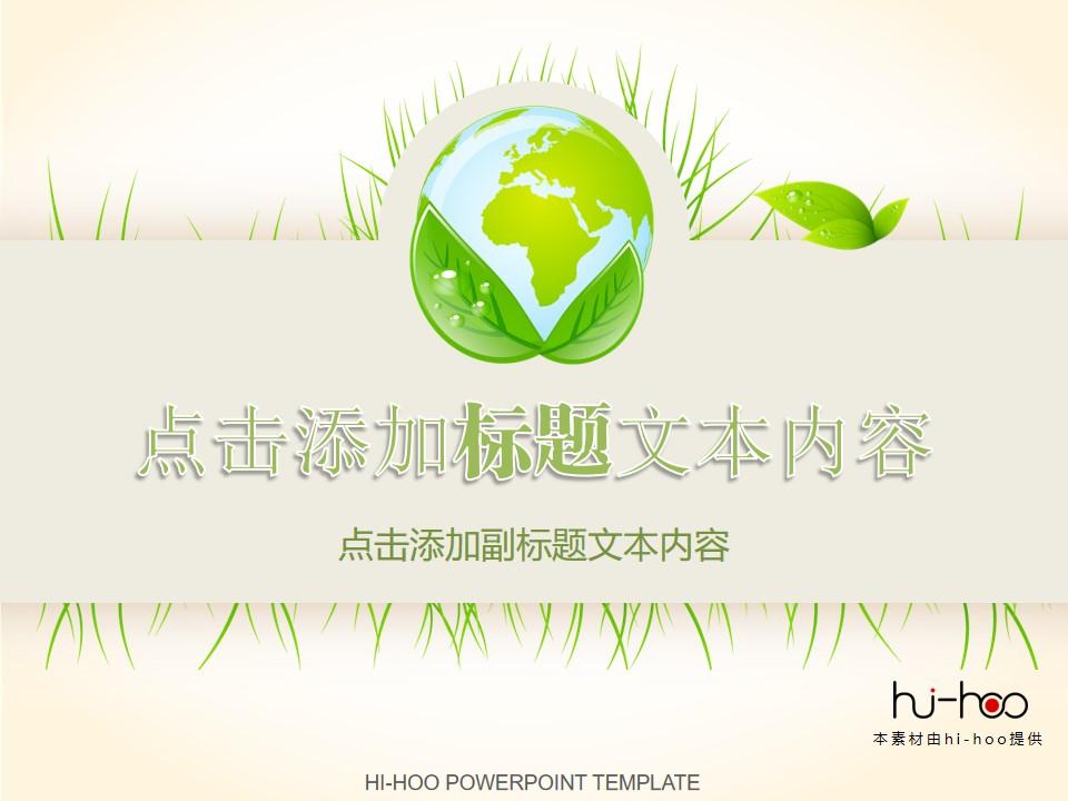 绿叶 地球环保主题简洁PPT模板