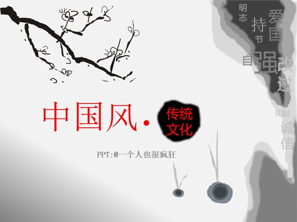 中国传统文化介绍水墨风格PPT模板