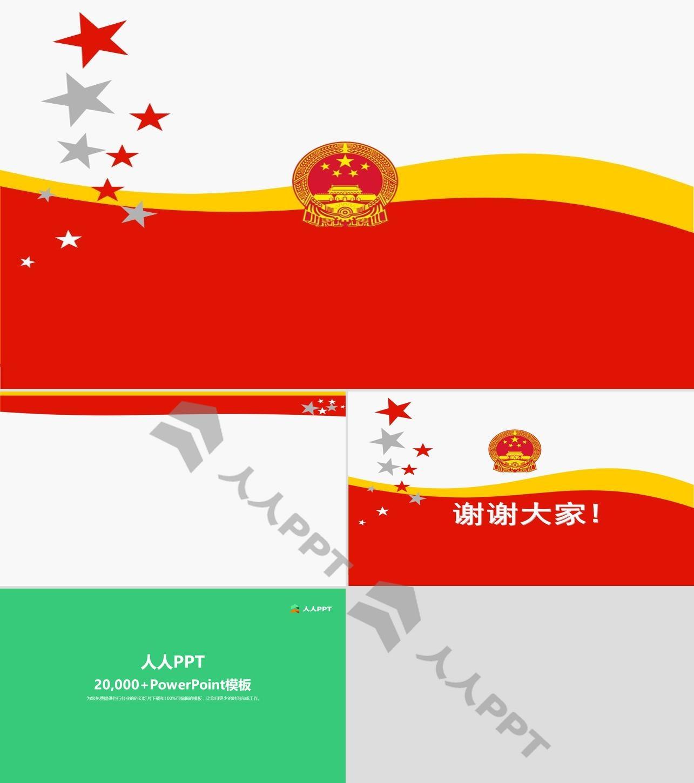 红星 国徽 中国红政府工作汇报简洁大气PPT模板长图