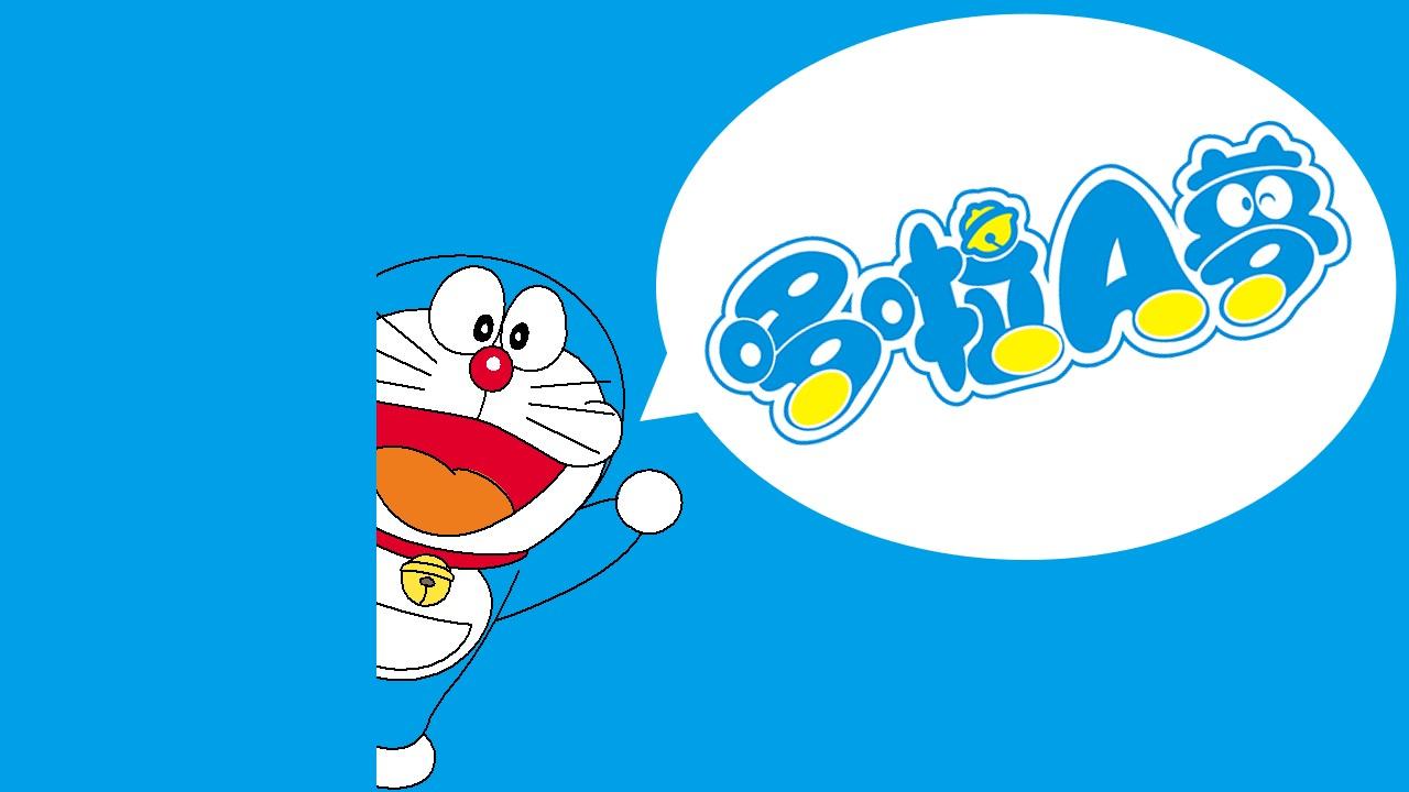 哆啦A梦小叮当可爱卡通主题PPT模板