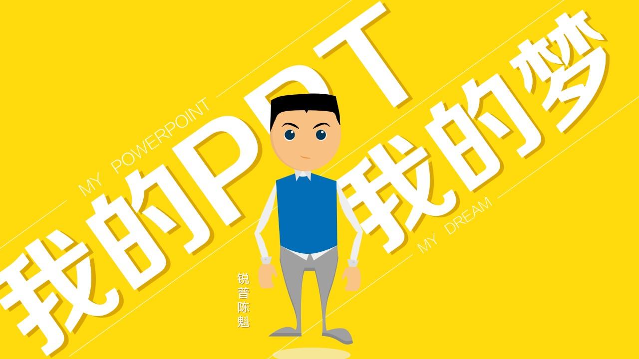 我的PPT,我的梦――PPT研究院陈魁个人介绍PPT模板