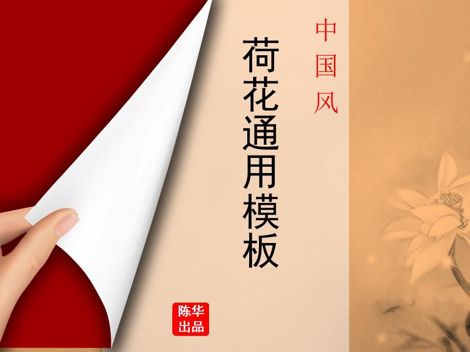 翻书创意中国风荷花通用PPT模板