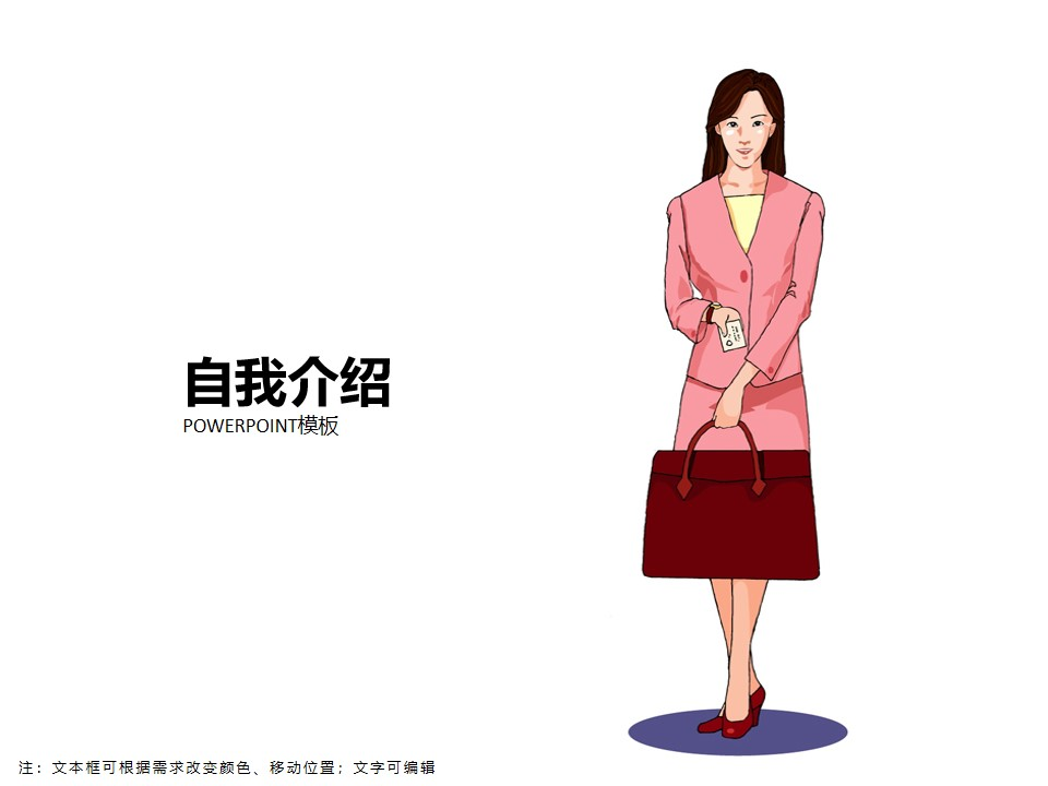适合女生的个人介绍与职业生涯规划的PPT模板