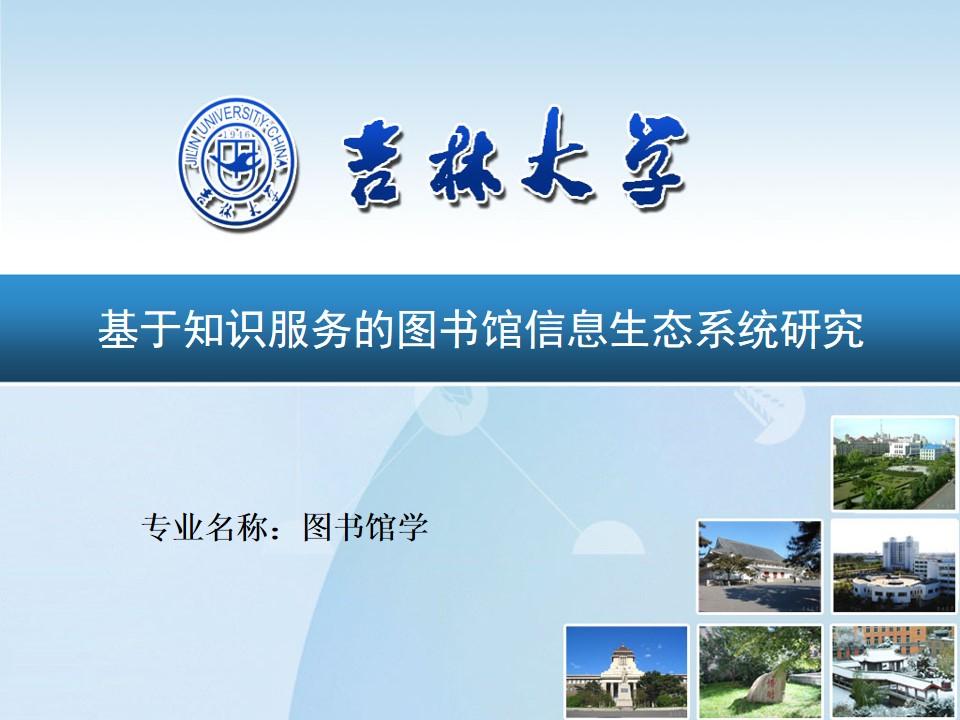 图书馆信息生态系统研究――吉林大学硕士论文PPT模板